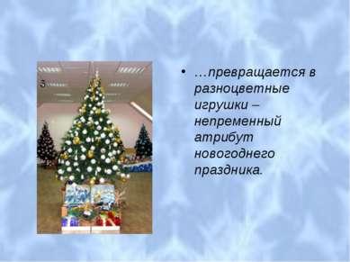 …превращается в разноцветные игрушки – непременный атрибут новогоднего праздн...