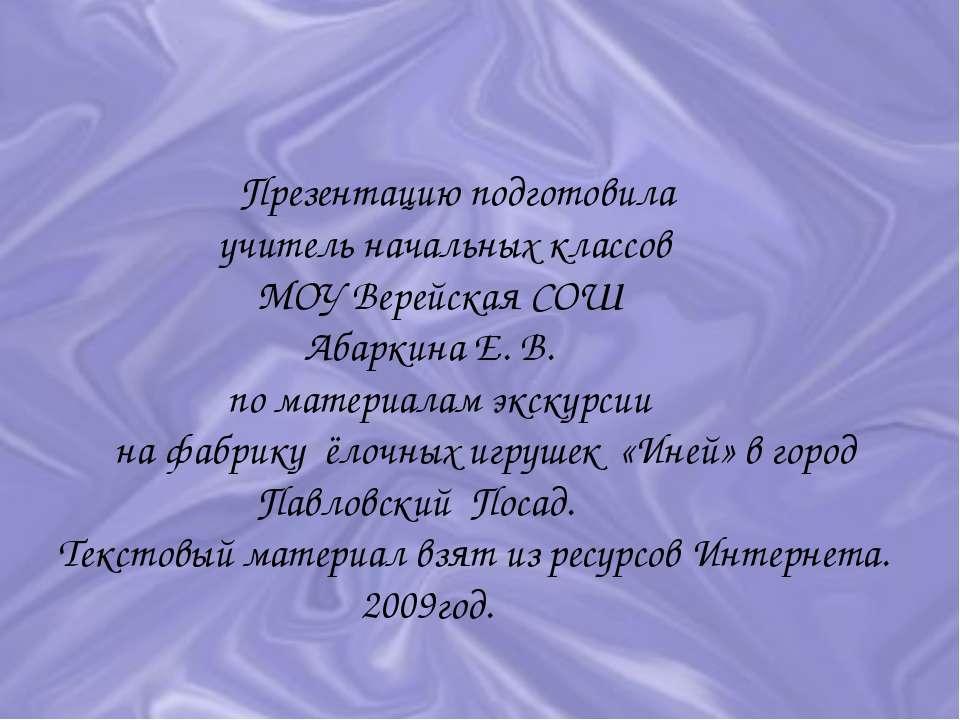 Презентацию подготовила учитель начальных классов МОУ Верейская СОШ Абаркина ...