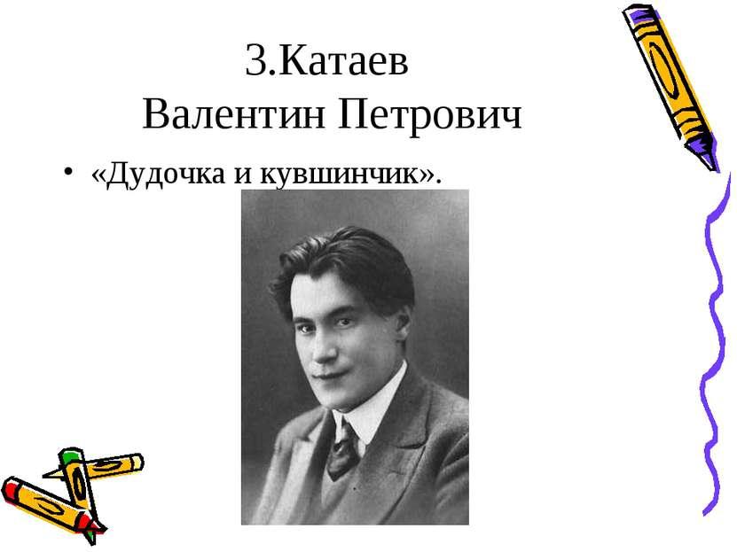 3.Катаев Валентин Петрович «Дудочка и кувшинчик».