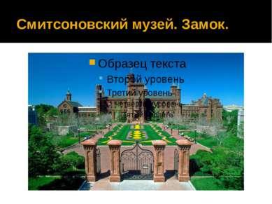 Смитсоновский музей. Замок.