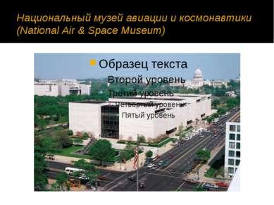 Национальный музей авиации и космонавтики (National Air & Space Museum)