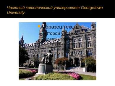 Частный католический университет Georgetown University