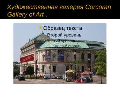 Художественная галерея Corcoran Gallery of Art.
