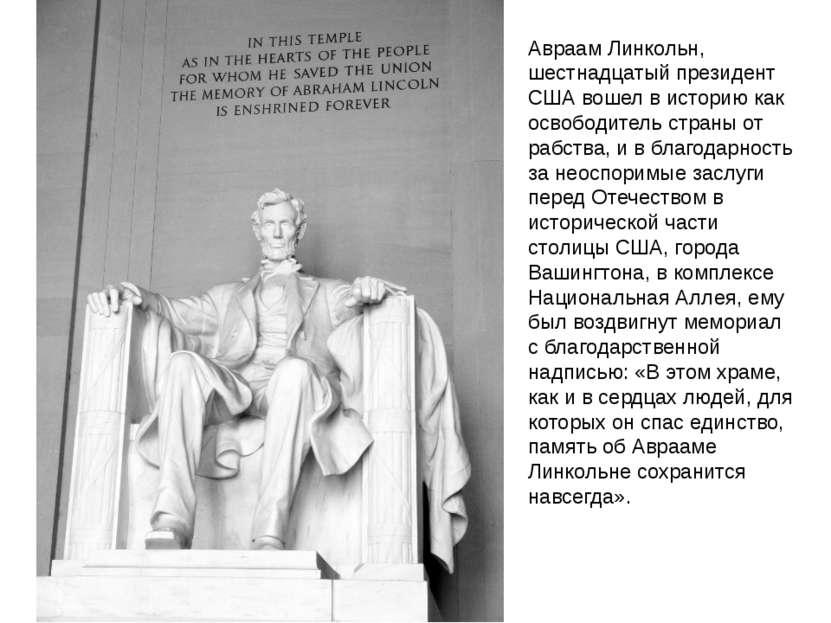 Авраам Линкольн, шестнадцатый президент США вошел в историю как освободитель ...