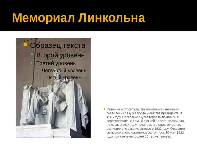 Мемориал Линкольна Решение о строительстве памятника Линкольну появилось сраз...