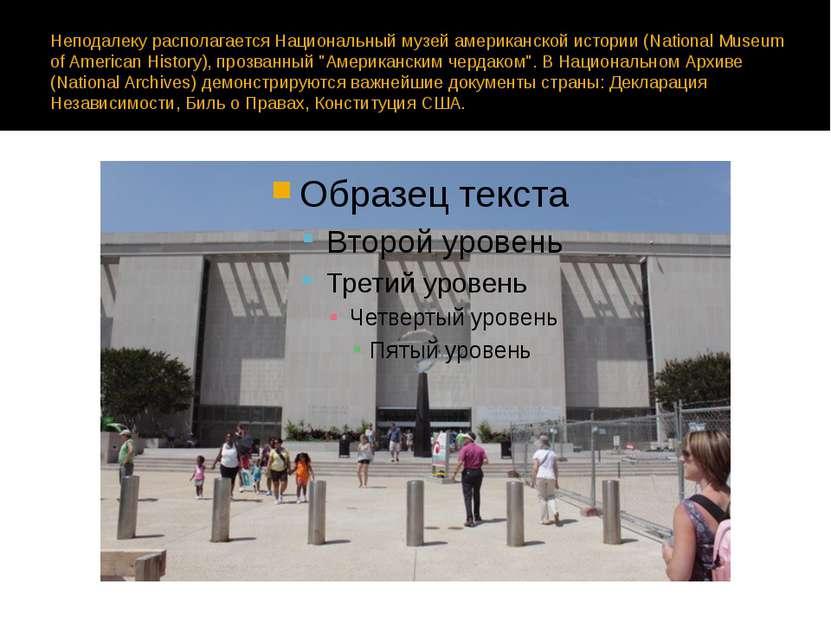 Неподалеку располагается Национальный музей американской истории (National Mu...