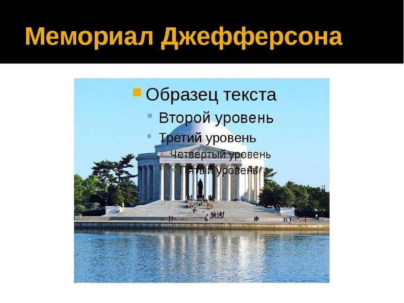 Мемориал Джефферсона