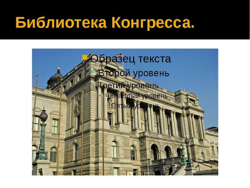 Библиотека Конгресса.
