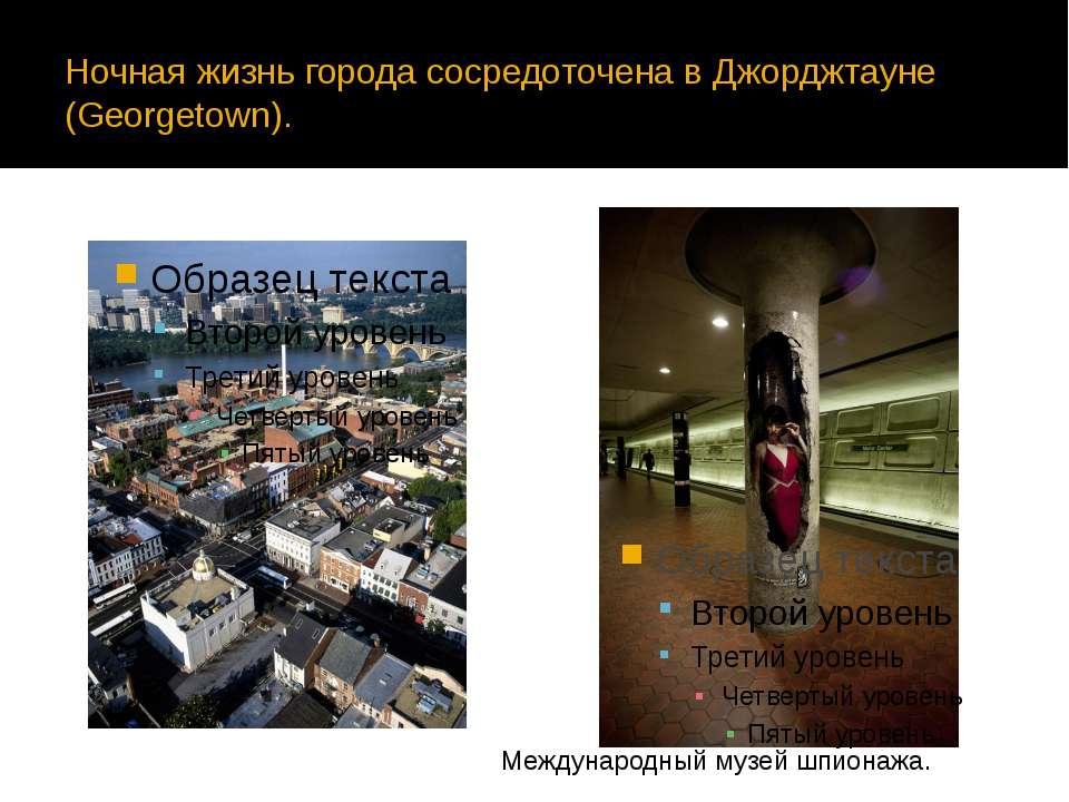 Ночная жизнь города сосредоточена в Джорджтауне (Georgetown). Международный ...