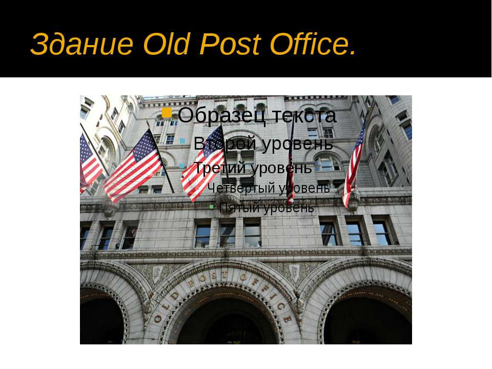 Здание Old Post Office.
