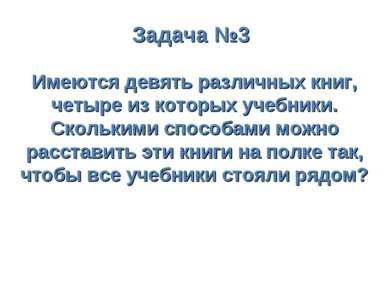 Задача №3 Имеются девять различных книг, четыре из которых учебники. Скольким...