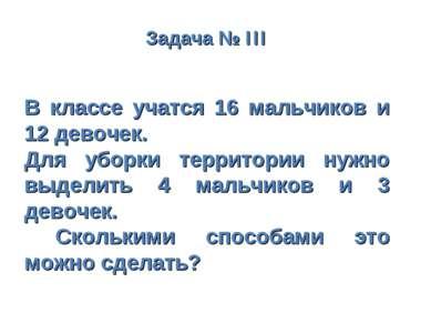 Задача № III В классе учатся 16 мальчиков и 12 девочек. Для уборки территории...