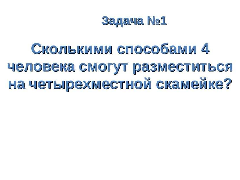 Задача №1 Сколькими способами 4 человека смогут разместиться на четырехместно...