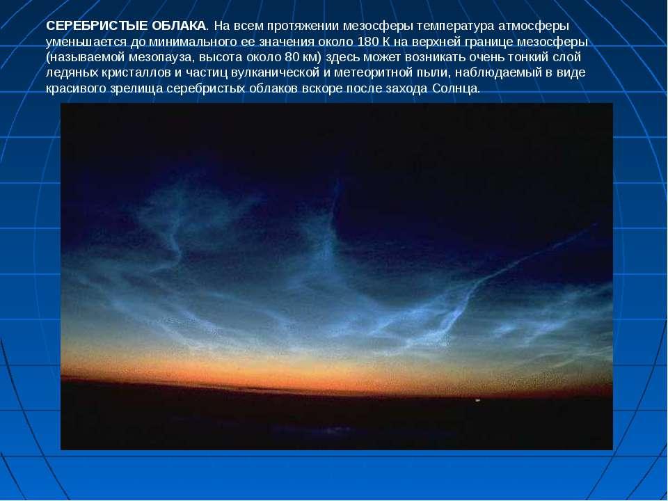 СЕРЕБРИСТЫЕ ОБЛАКА. На всем протяжении мезосферы температура атмосферы уменьш...