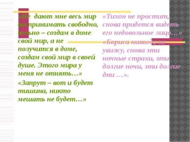 «Не дают мне весь мир воспринимать свободно, вольно – создам в доме свой мир,...
