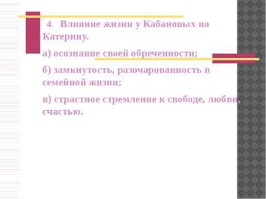 4.  Влияние жизни у Кабановых на Катерину. а) осознание своей обреченности...