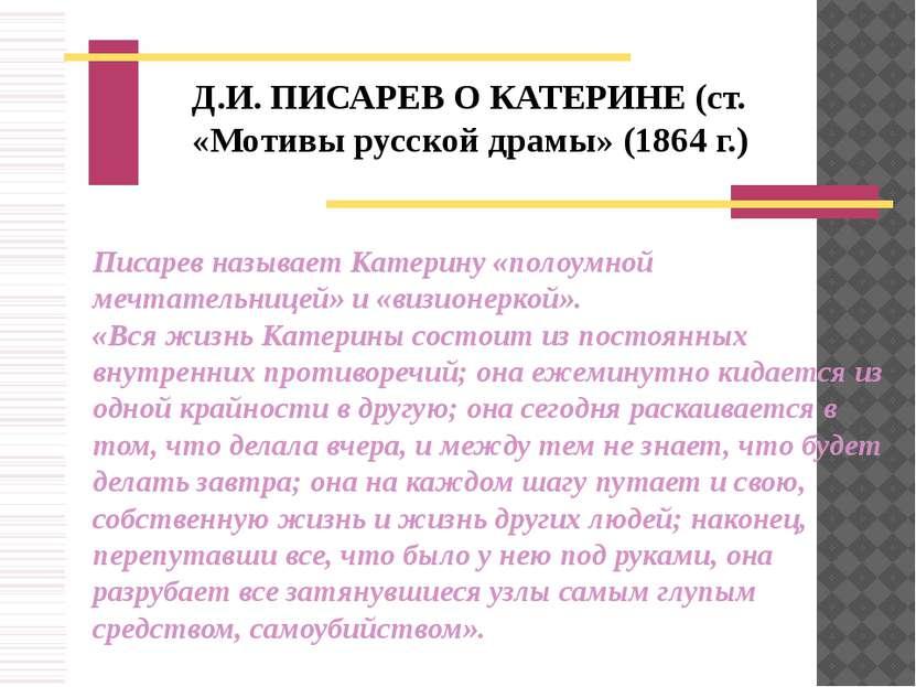 Д.И. ПИСАРЕВ О КАТЕРИНЕ (ст. «Мотивы русской драмы» (1864 г.) Писарев называе...