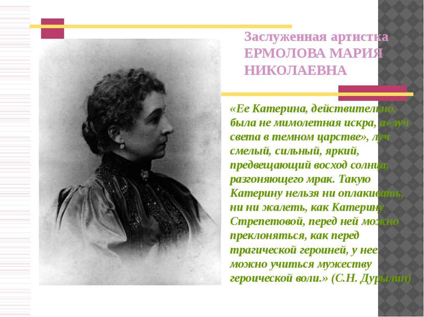 Заслуженная артистка ЕРМОЛОВА МАРИЯ НИКОЛАЕВНА «Ее Катерина, действительно, б...
