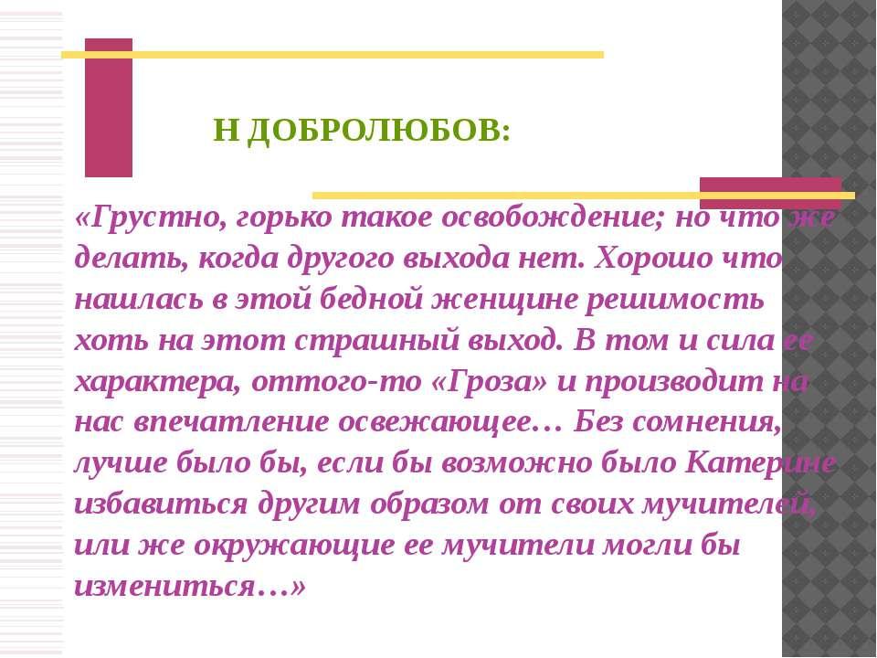 Н ДОБРОЛЮБОВ:  «Грустно, горько такое освобождение; но что же делать, когда ...