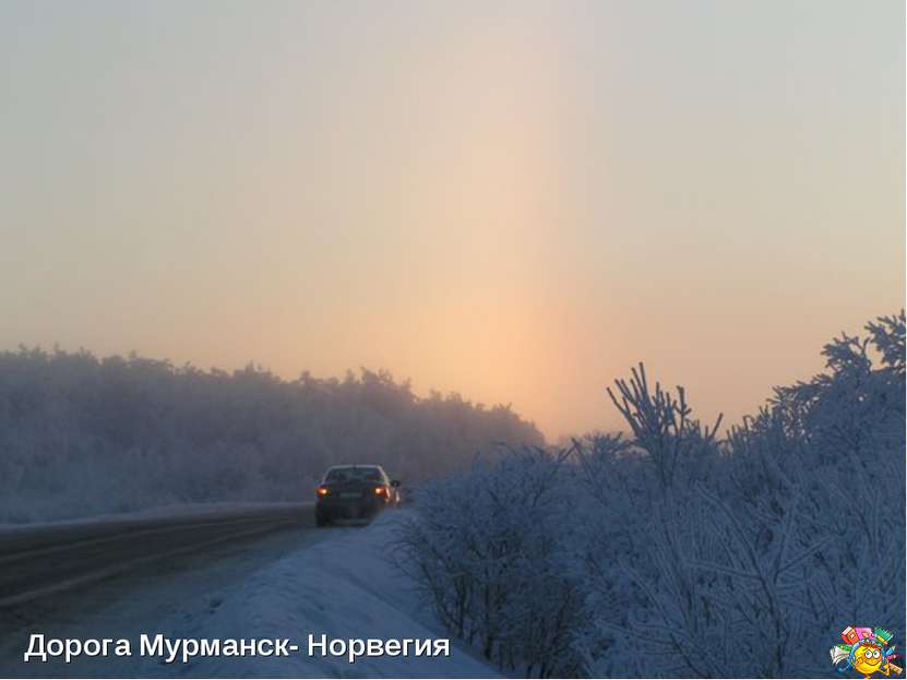 Дорога Мурманск- Норвегия
