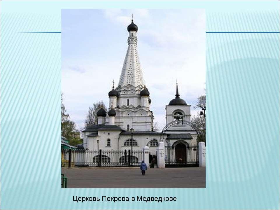 Церковь Покрова в Медведкове
