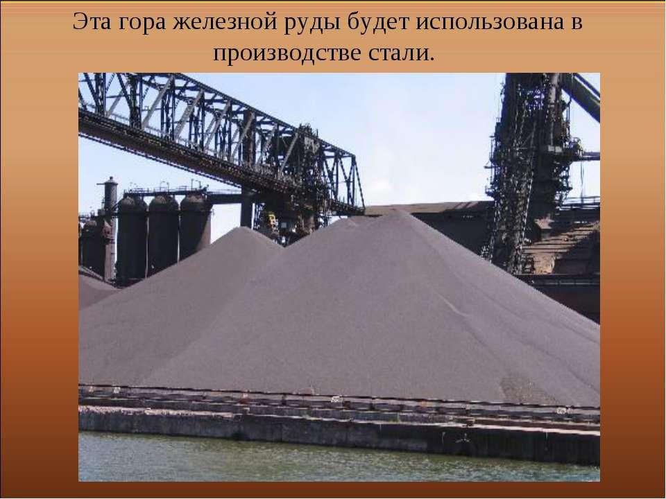 Эта гора железной руды будет использована в производстве стали.
