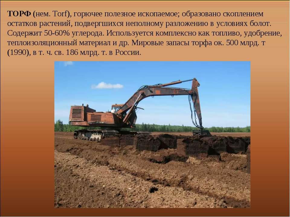 ТОРФ (нем. Torf), горючее полезное ископаемое; образовано скоплением остатков...