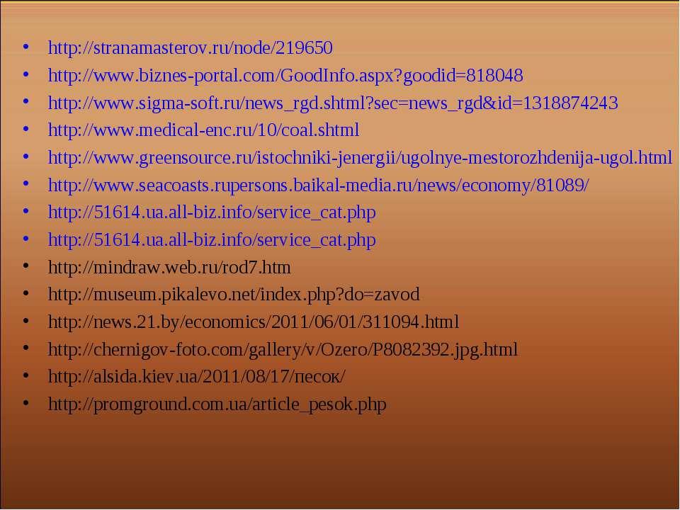 http://stranamasterov.ru/node/219650 http://www.biznes-portal.com/GoodInfo.as...