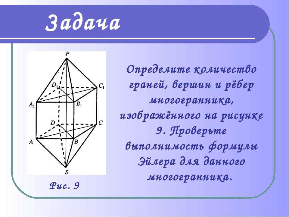 Определите количество граней, вершин и рёбер многогранника, изображённого на ...