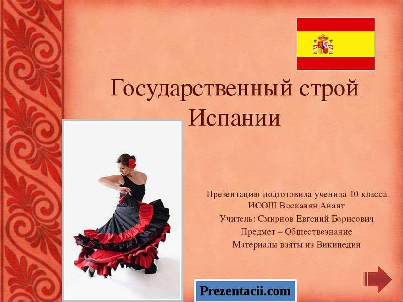 Законодательная власть Законодательная власть принадлежит парламенту Испании ...
