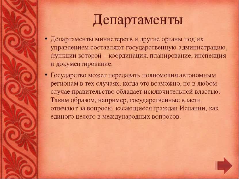 Таким образом, исполнительная власть государства включает в себя урегулирован...