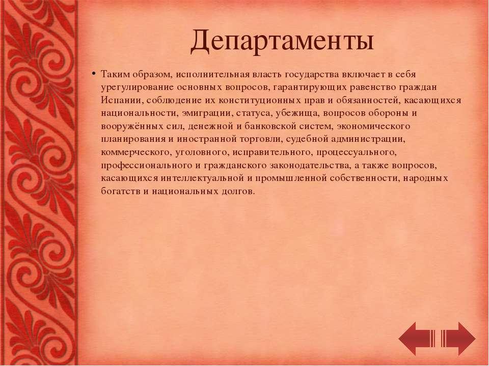 Процесс децентрализации затронул многие министерства, среди которых и Министе...