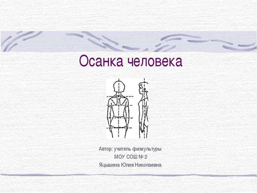 Осанка Осанка - это привычное положение тела при стоянии, ходьбе, сидении; фо...