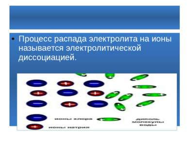 Процесс распада электролита на ионы называется электролитической диссоциацией.