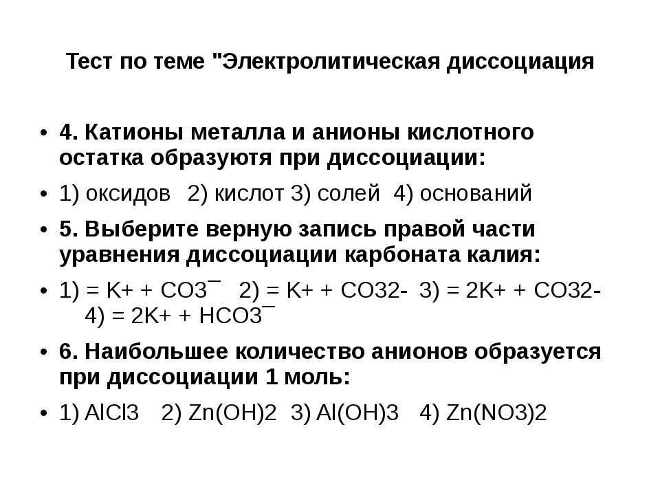 """Тест по теме """"Электролитическая диссоциация 4. Катионы металла и анионы кисло..."""