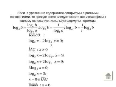 Если в уравнении содержатся логарифмы с разными основаниями, то прежде всего ...