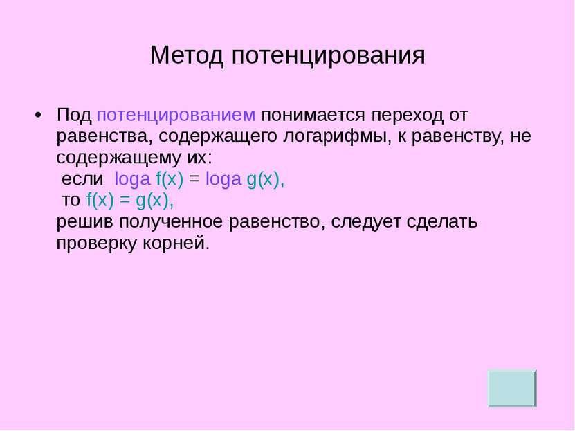 Под потенцированием понимается переход от равенства, содержащего логарифмы, к...