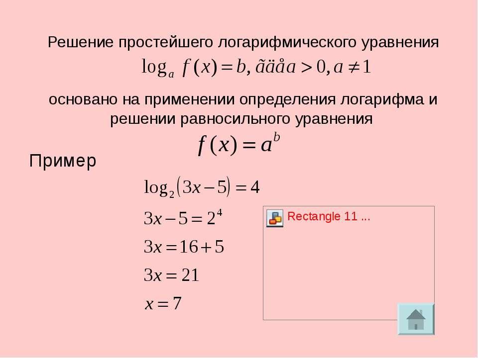 Решение простейшего логарифмического уравнения основано на применении определ...