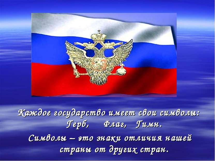 Каждое государство имеет свои символы: Герб, Флаг, Гимн. Символы – это...