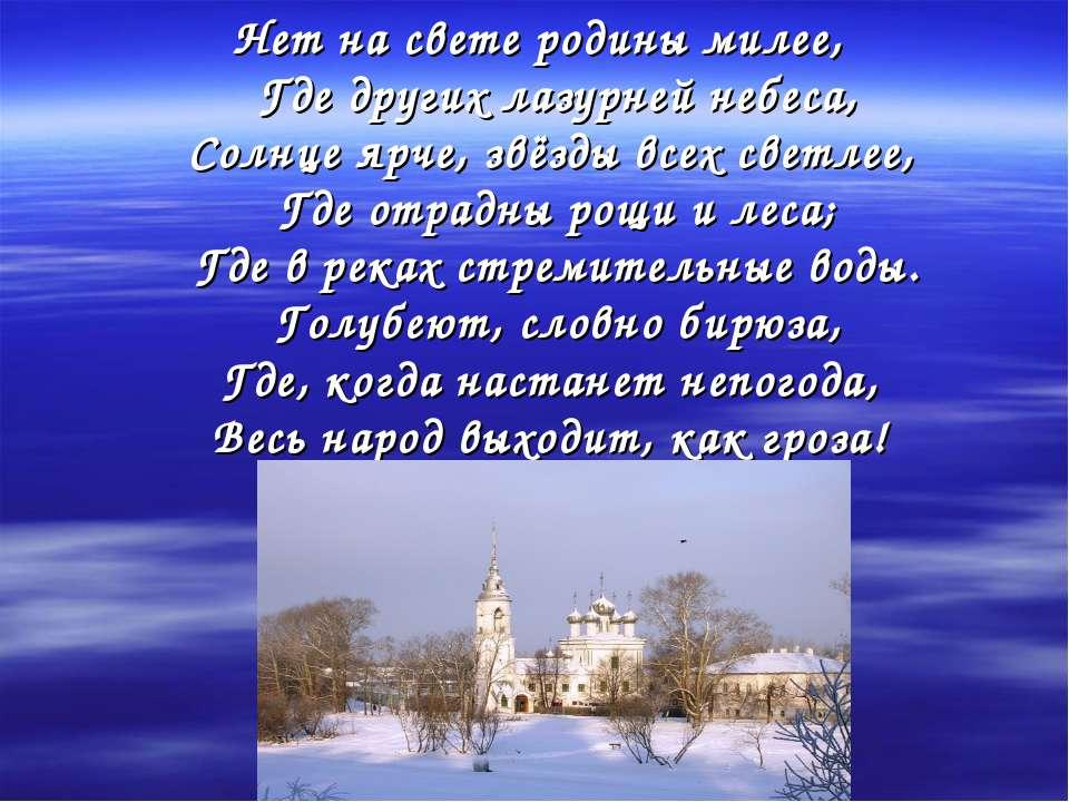 Нет на свете родины милее, Где других лазурней небеса, Солнце ярче, звёзды вс...