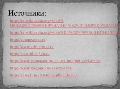 Источники: http://ru.wikipedia.org/wiki/%D0%A2%D0%B0%D0%BA%D1%82%D0%B8%D0%BA%...