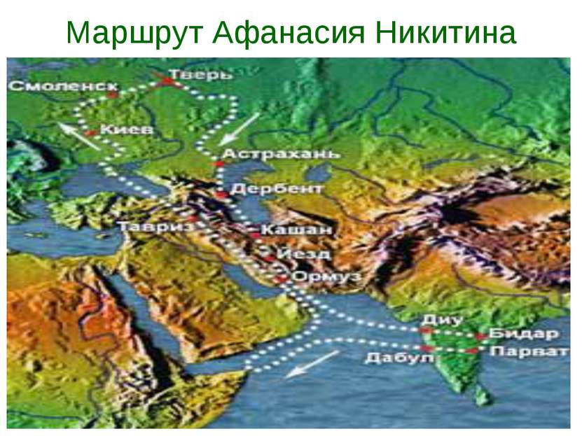 Маршрут Афанасия Никитина