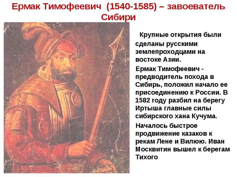 Ермак Тимофеевич (1540-1585) – завоеватель Сибири Крупные открытия были сдела...