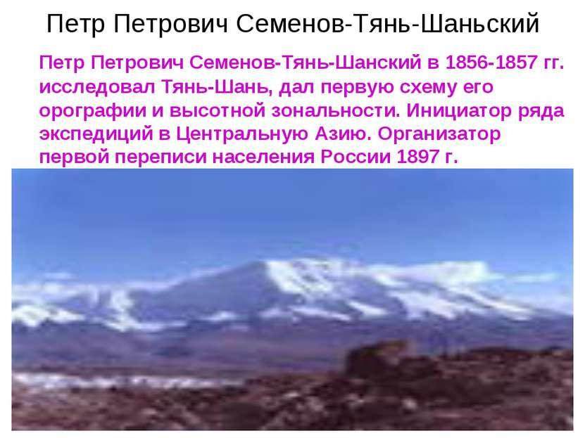 Петр Петрович Семенов-Тянь-Шаньский Петр Петрович Семенов-Тянь-Шанский в 1856...