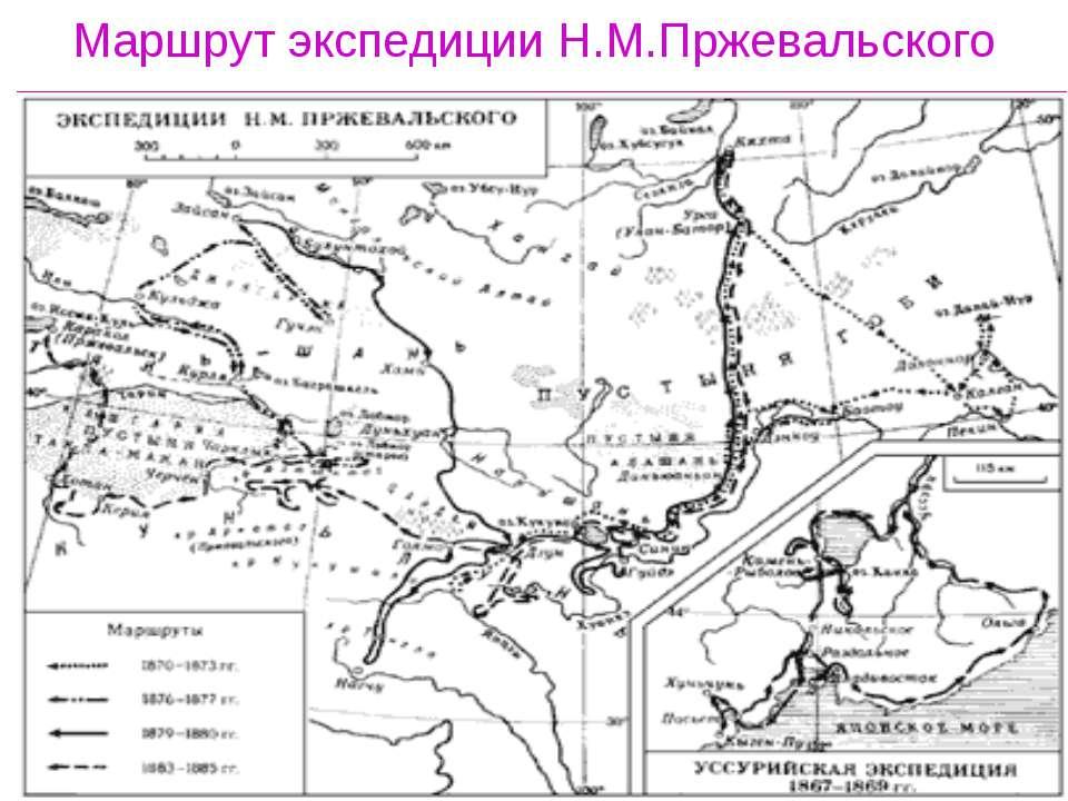 Маршрут экспедиции Н.М.Пржевальского