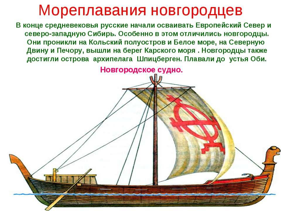 Мореплавания новгородцев В конце средневековья русские начали осваивать Европ...