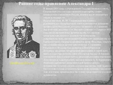 В январе 1810 года, с учреждением Государственного совета, Сперанский стал го...