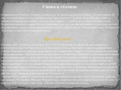 В ноябре 1825г скончался Александр. 13.12.1825 Сперанский составляет проект ...