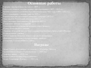 Реформа чинопроизводства (август 1809 г.) Работа над планом государственных п...