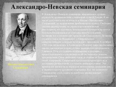 В Александро-Невскую семинарию направлялись лучшие слушатели провинциальных с...